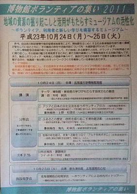0925_博物館ボランティア.jpg