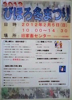 0106_びほろ冬まつり.jpg