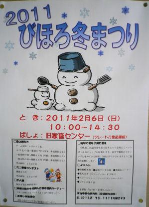 びほろ冬まつり2011.jpg