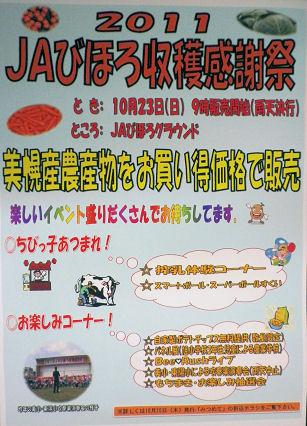 1003_美幌収穫感謝祭.jpg