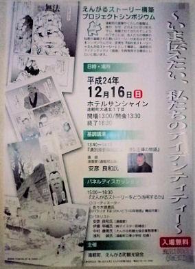 1210_えんがるストーリー.jpg
