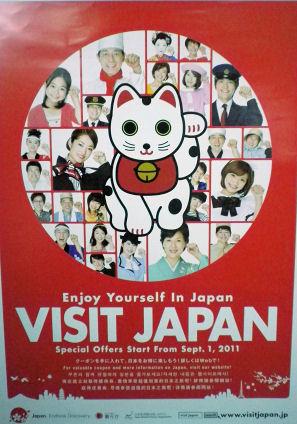 0922_ヴィジット日本.jpg