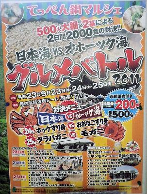 0919_てっぺん鍋マルシェ.jpg