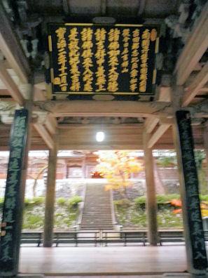 1124_永平寺山門.jpg