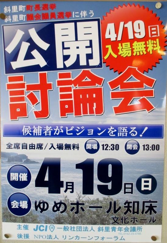 0418_討論会ポスター (549x800).jpg