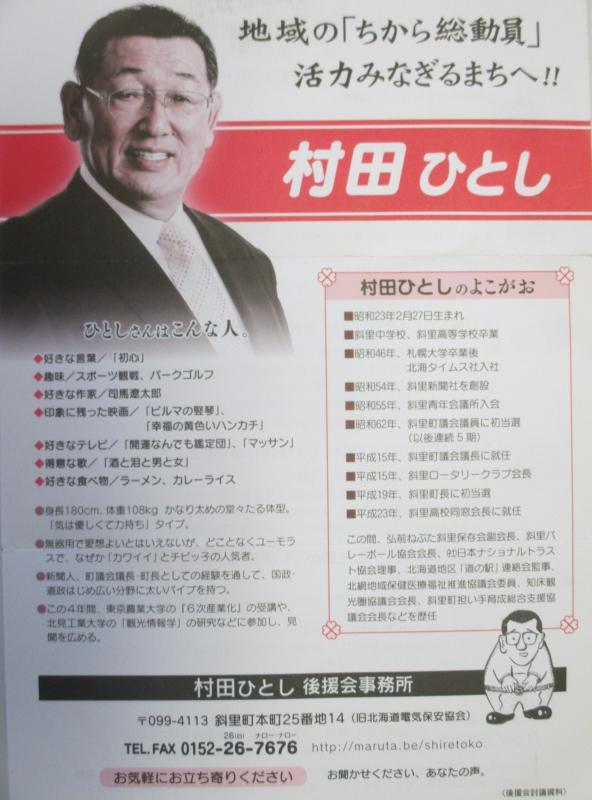0418_村田ひとし.jpg