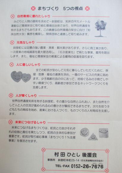 0326_2702ウラ.jpg