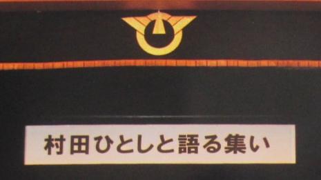 0415_集い看板.jpg