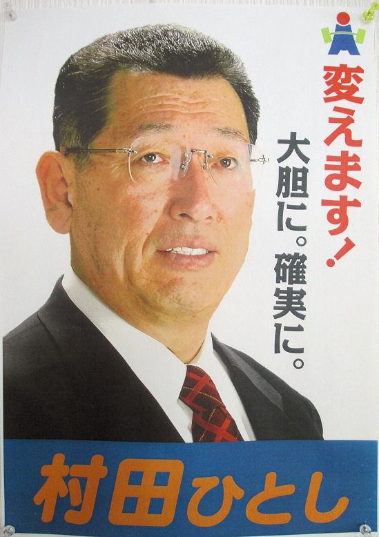 0325_村田ひとし.jpg