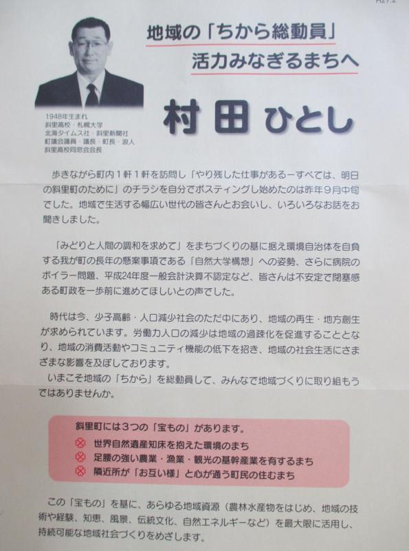 0326_2702オモテ.jpg