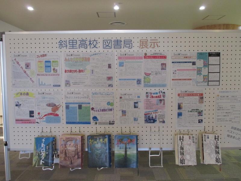 0418_斜里高校図書部 (800x600).jpg