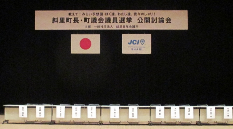 0419_公開討論会 (800x444).jpg