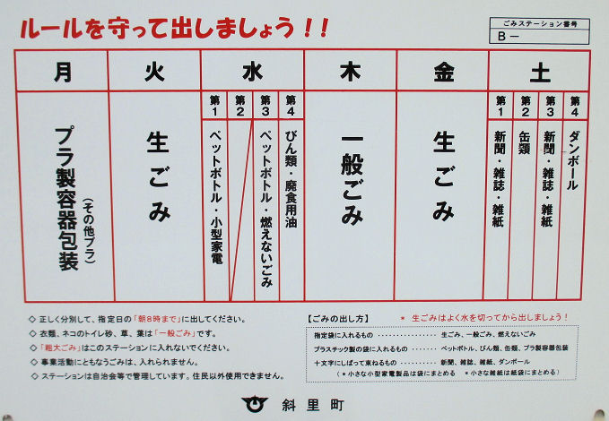 0220_斜里町ゴミ日程.jpg