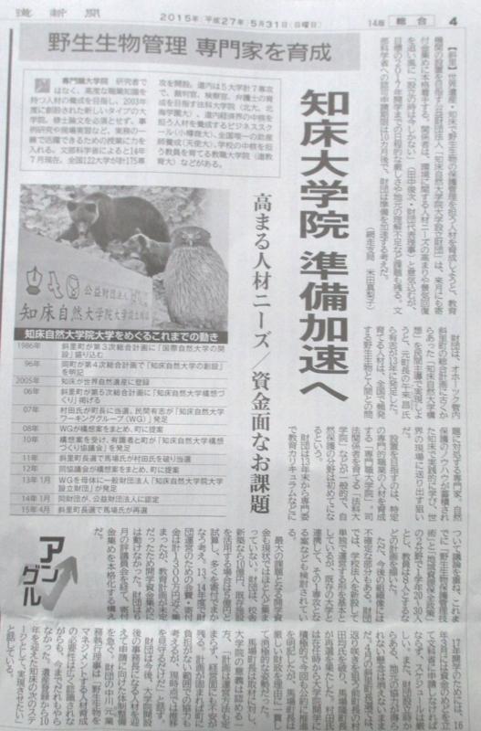 0531_知床大学院.jpg