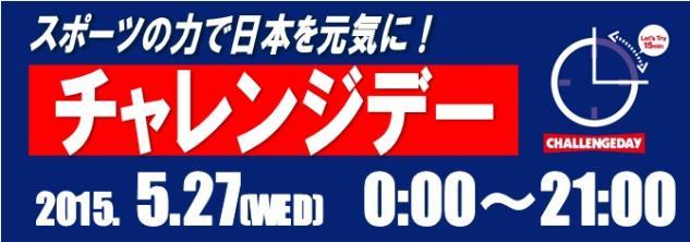 チャレンジデー2015.jpg