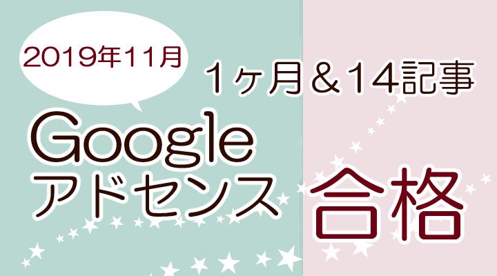 f:id:hotaru-mm:20191121202011j:plain