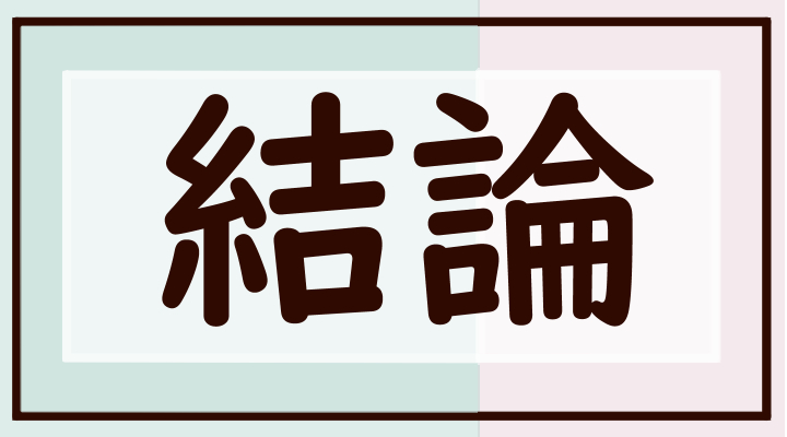 f:id:hotaru-mm:20191219183820j:plain