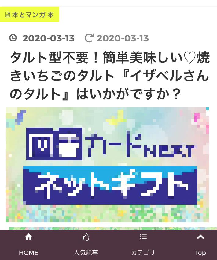 f:id:hotaru-mm:20200319182224p:plain
