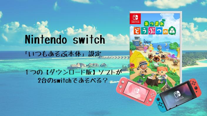 どうぶつ の 森 ふたり で 遊ぶ switch
