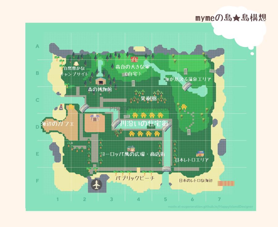 あつ 森 島 クリエイト