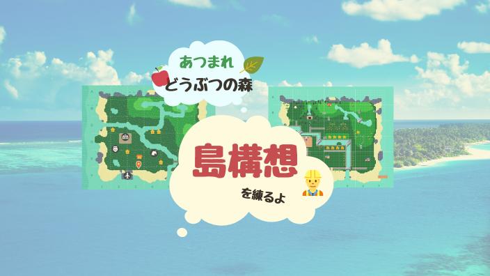 マップ 島クリエイター参考