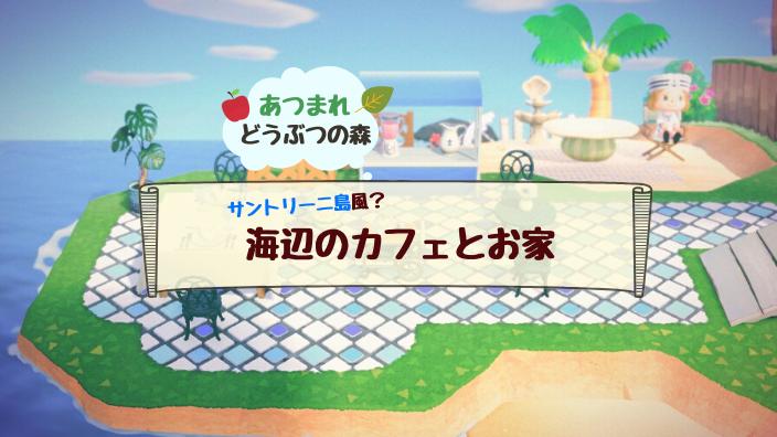 【あつ森】海辺のカフェ