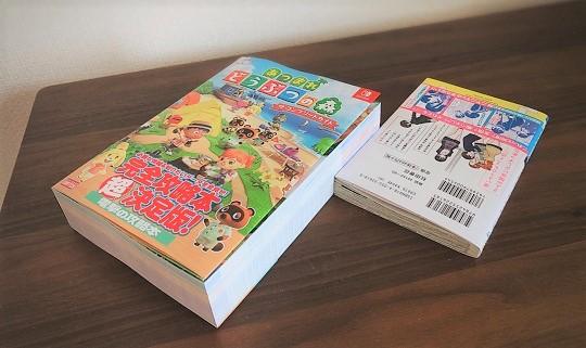 【あつ森】電撃の攻略本『ザ・コンプリートガイド』