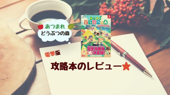 【あつ森】電撃の攻略本レビュー