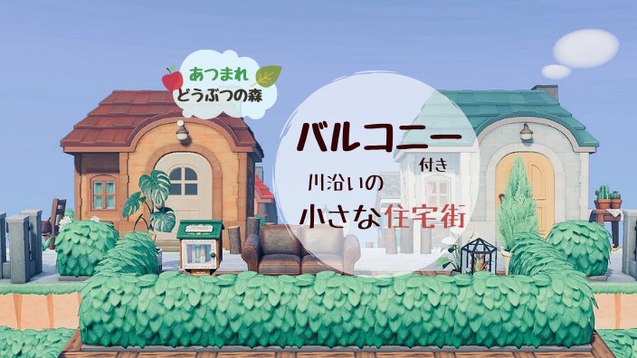 【あつ森】住宅街のおしゃれなレイアウト