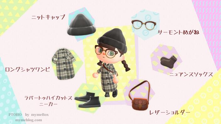 【あつ森】ロングシャツワンピのファッションコーディネート