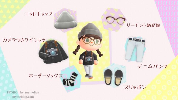 【あつ森】カメラつきワイシャツのファッションコーディネート
