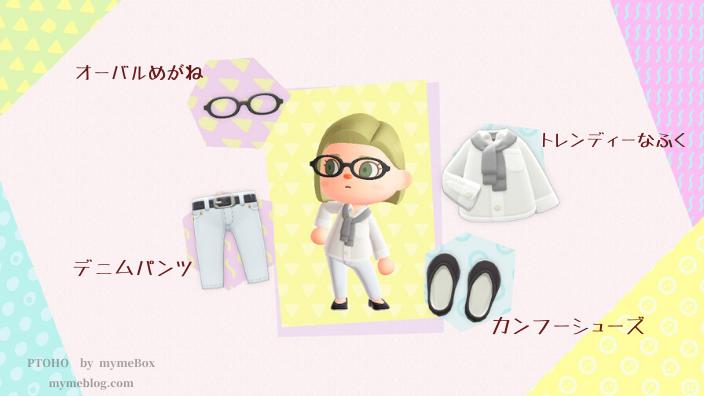 【あつ森】トレンディな服のファッションコーディネート