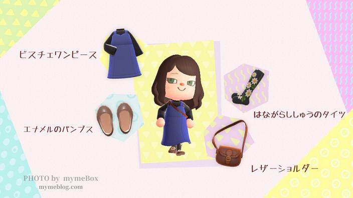 【あつ森】ビスチェワンピースのファッションコーディネート