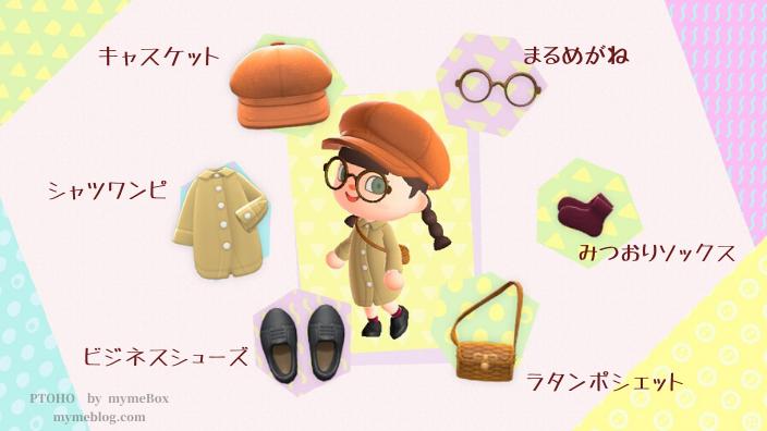 【あつ森】シャツワンピのファッションコーディネート