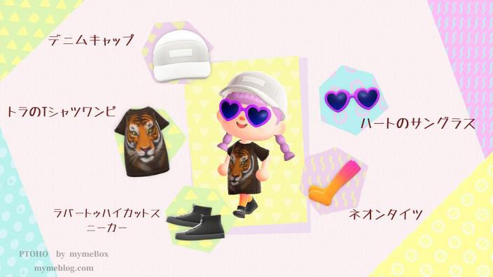 【あつ森】トラのTシャツワンピのファッションコーディネート