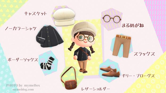 【あつ森】ギリ―・ブローグスのファッションコーディネート