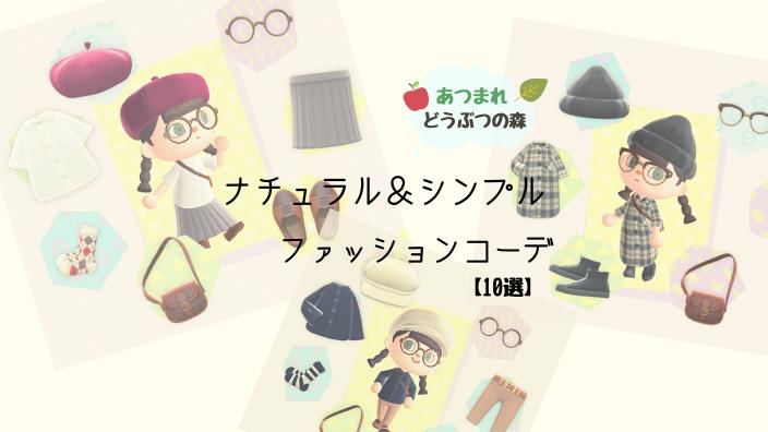 【あつ森】ファッションコーディネート