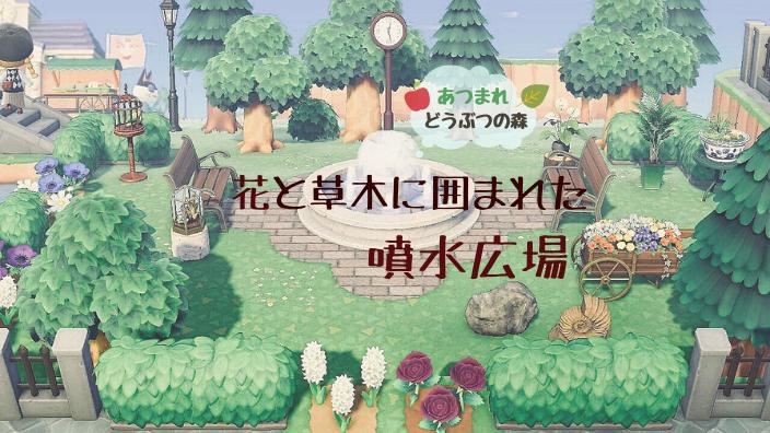 【あつ森】噴水広場のおしゃれなレイアウト