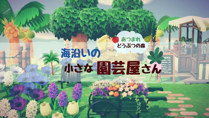 【あつ森】園芸店