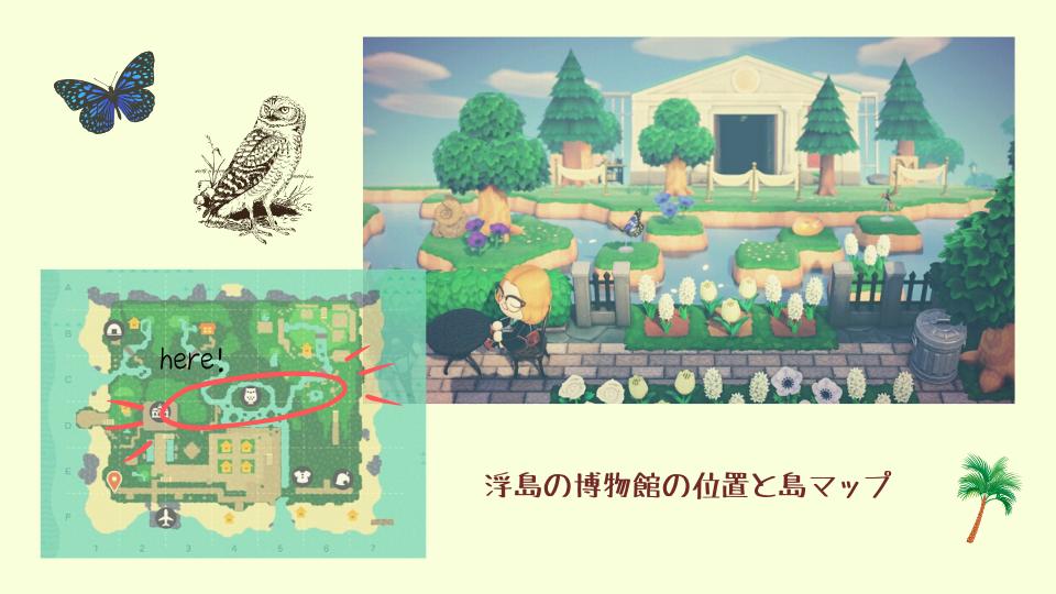 【あつ森】浮島の博物館周りのレイアウト・島マップ
