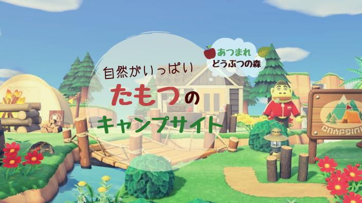 【あつ森】キャンプサイト周りのデザイン