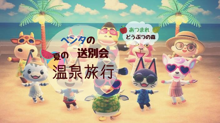 【あつ森】パニーの島・住民の送別会