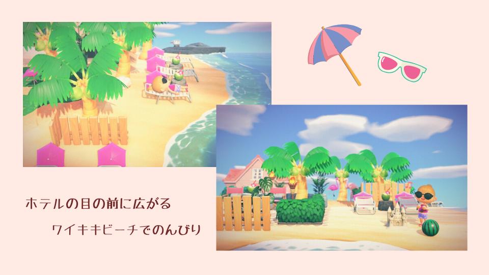 【あつ森】ハワイリゾートエリアの島クリエイト