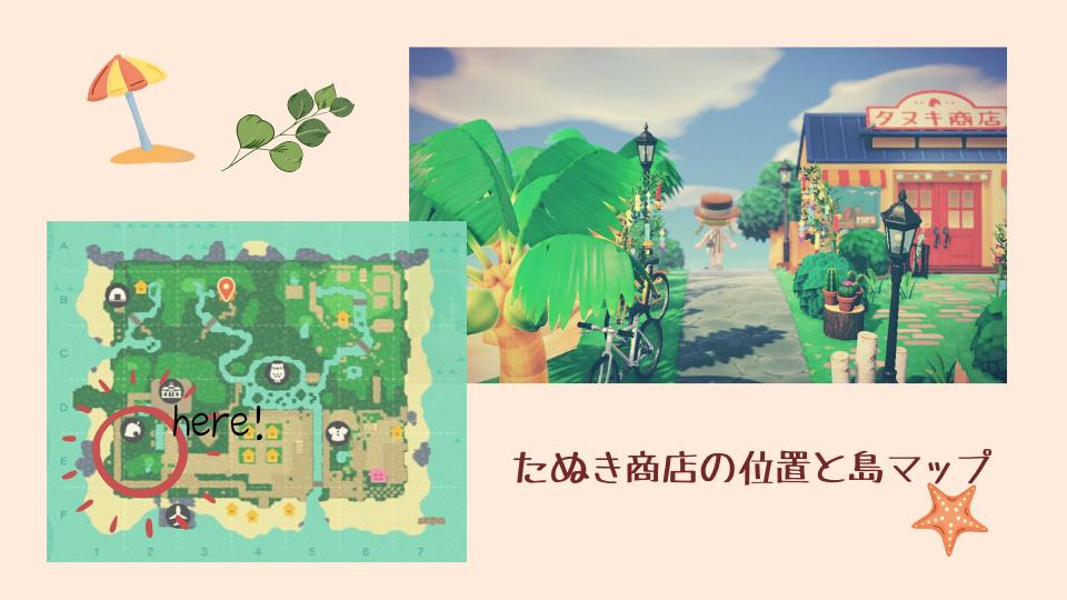 【あつ森】たぬき商店周りと島マップ
