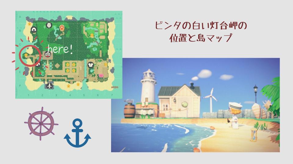 【あつ森】灯台岬の位置と島マップ