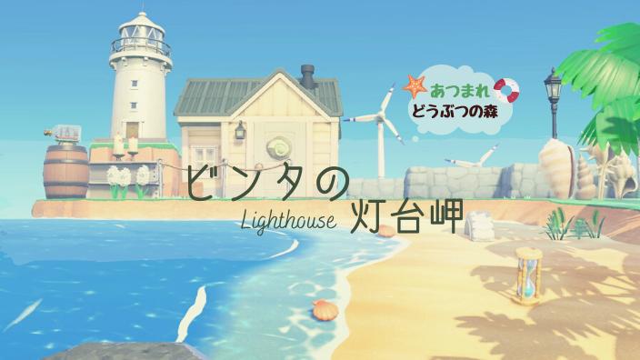 【あつ森】岬の島クリエイト・灯台