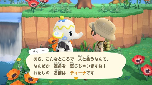 【あつ森】ゾウのティーナ