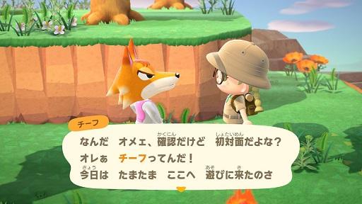 【あつ森】オオカミのチーフ(離島)