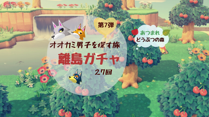 【あつ森】離島ガチャ・オオカミ狙い
