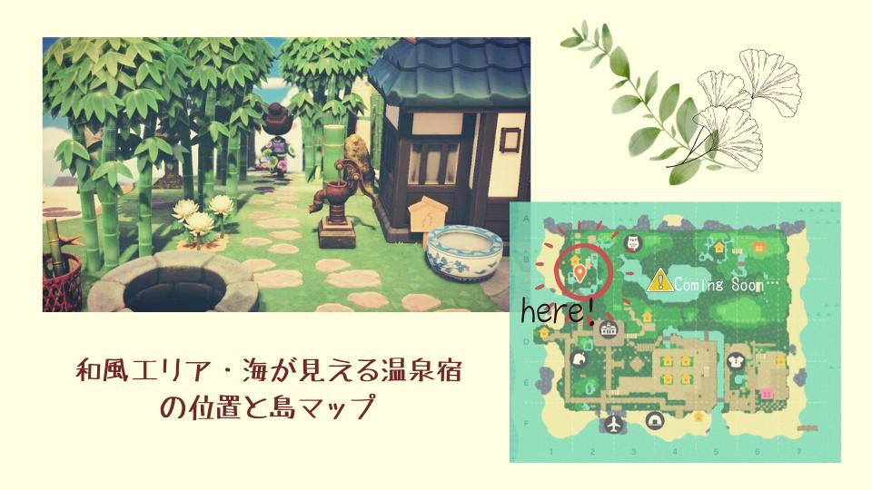 【あつ森】和風エリアの位置と島マップ